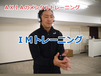 メンタルトレーニング1