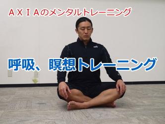 メンタルトレーニング2