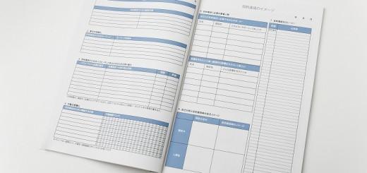 目的達成力を養うメンタルノート