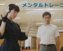 東洋大姫路剣道部 メンタルトレーニングの撮影