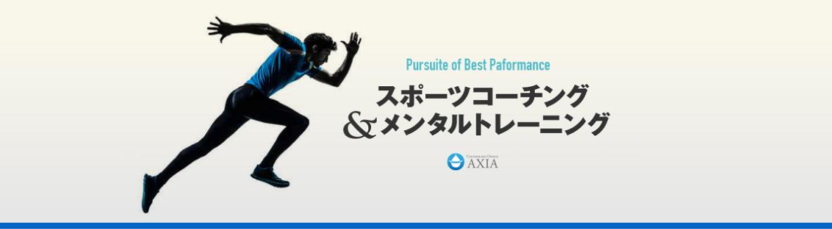 メンタルトレーニングのAXIA(大阪)