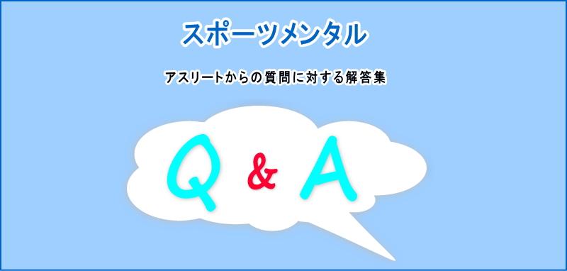 メンタルトレーナーへのQ&A