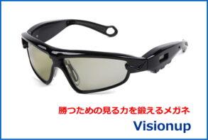 眼の力を鍛えるスポーツメガネ