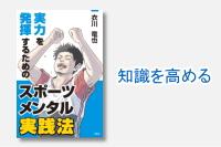 スポーツメンタルの本販売